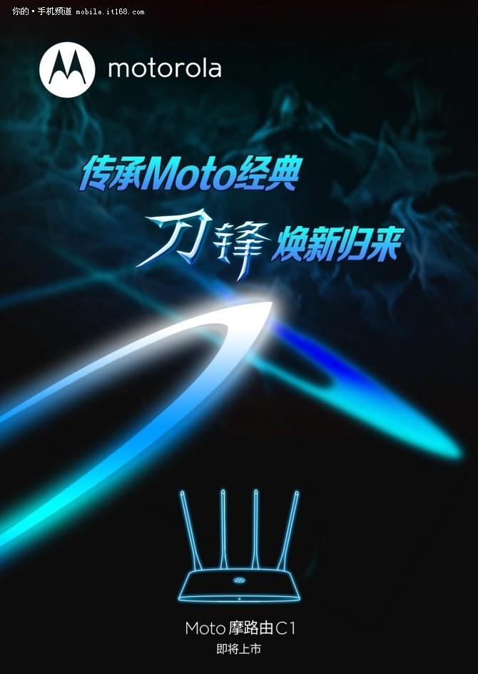 Moto摩路由新品C1遭曝光 主打刀锋设计