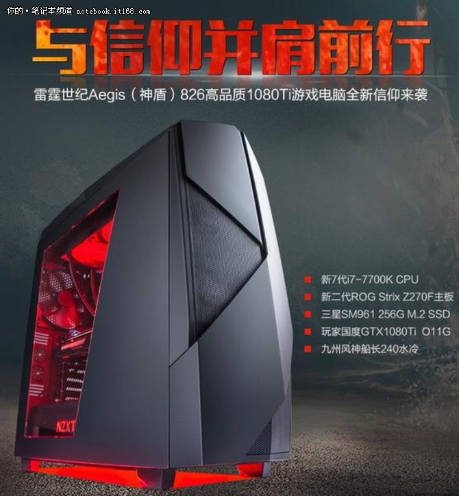 信仰的名义 雷霆世纪GTX1080Ti信仰水冷新品发售