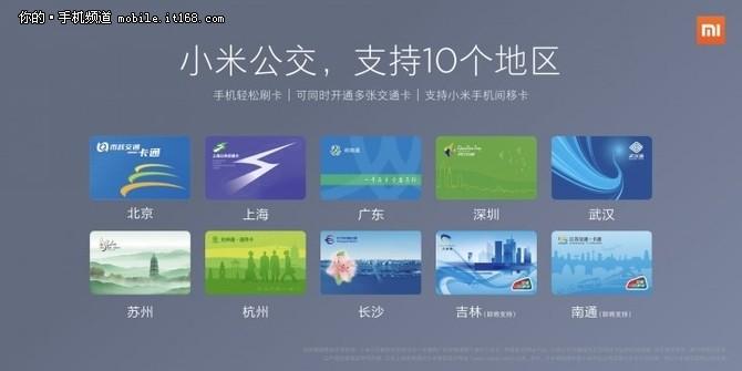 小米公交再发力 率先支持10地区公交卡