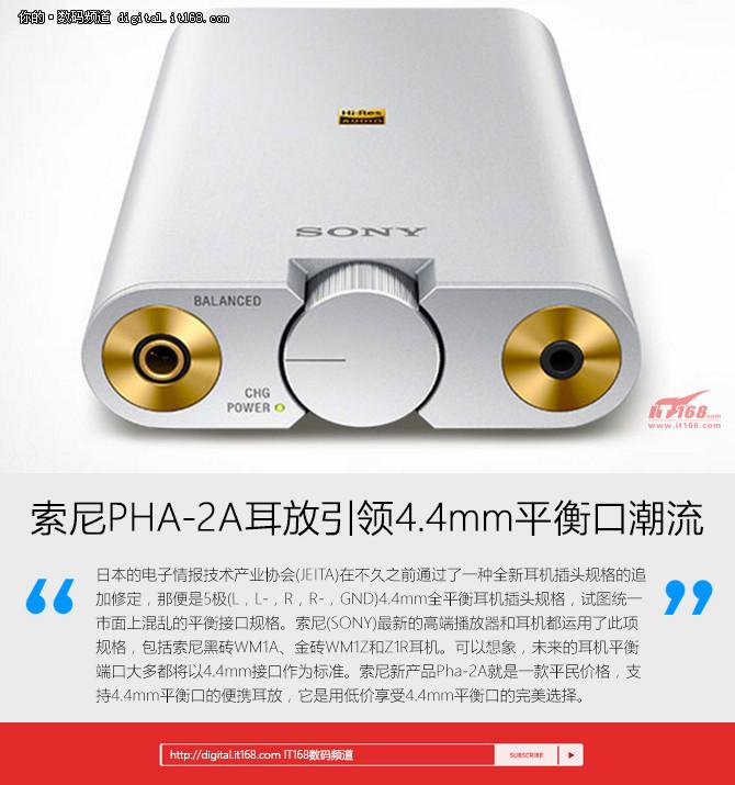 索尼PHA-2A耳放引领4.4mm平衡口潮流