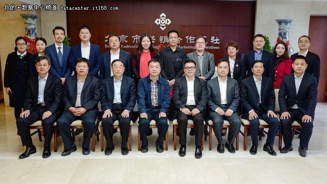 北京市供销合作总社与华融新兴达成合作
