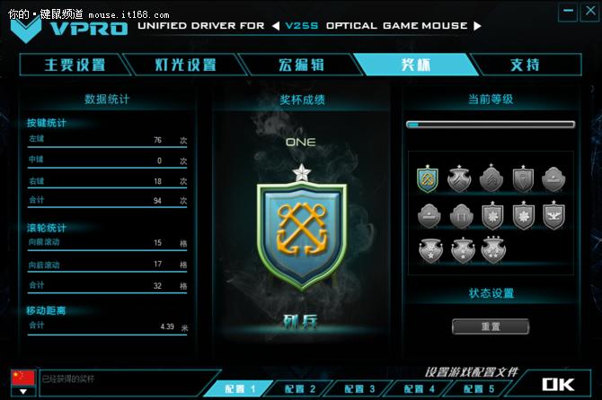 入门玩家新选择 雷柏V25S游戏鼠标评测