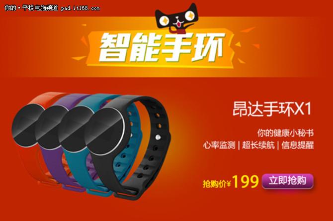 5.1换新狂欢节 昂达平板限时购手环首发