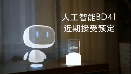 百度推出家用虚拟机器人BD41