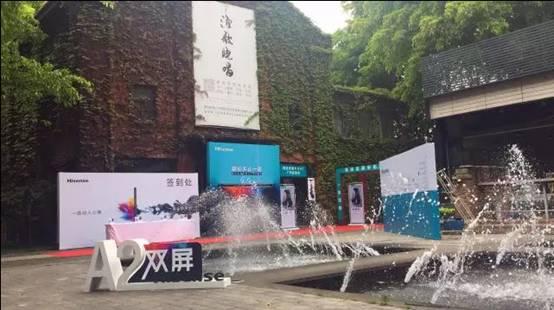 海信A2广州品鉴会 书墨飘香的文学盛宴