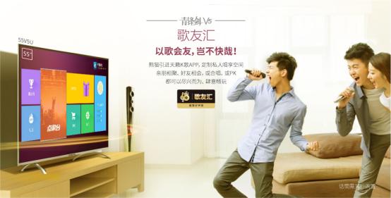 熊猫再出青锋剑V5电视 智能家居新生活