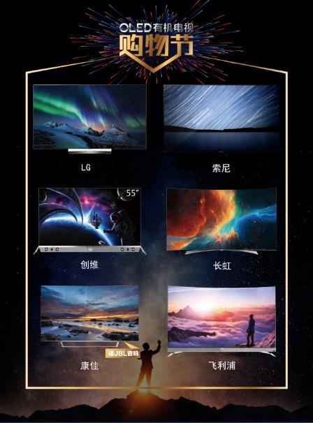 OLED有机电视即将掀起五一高端消费热潮