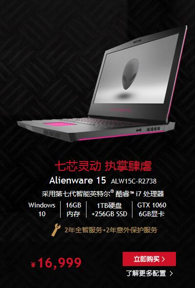 燃炸天 戴尔DELL Alienware 15快人一步