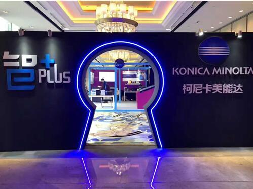 柯尼卡美能达2017全国经销商大会开启