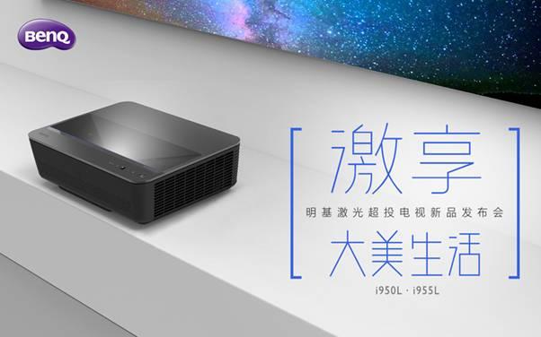 明基新推激光超投电视 让未来电视落地