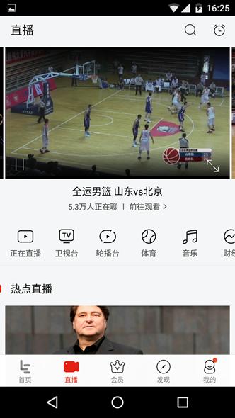 乐视视频V7.0版评测