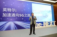 建立广泛生态圈 英特尔加速通向5G之路
