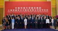 中国华信和诺基亚签署合资企业协议