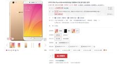 大屏手机精选 OPPO R9splus现货热销中