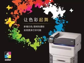 白色打印的神奇妙用OKI C941dn轻松搞定