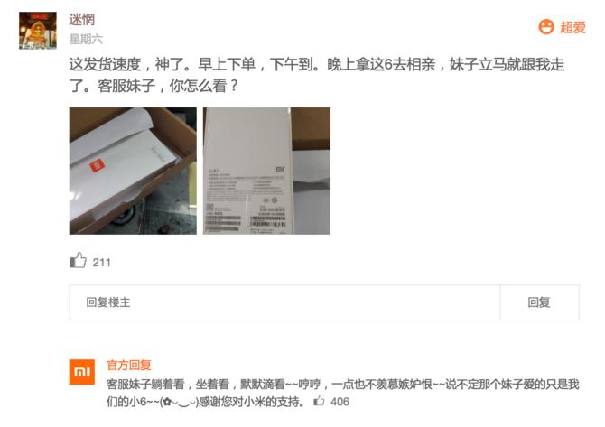 小米6全网晒单:告诉你到底值不值得买