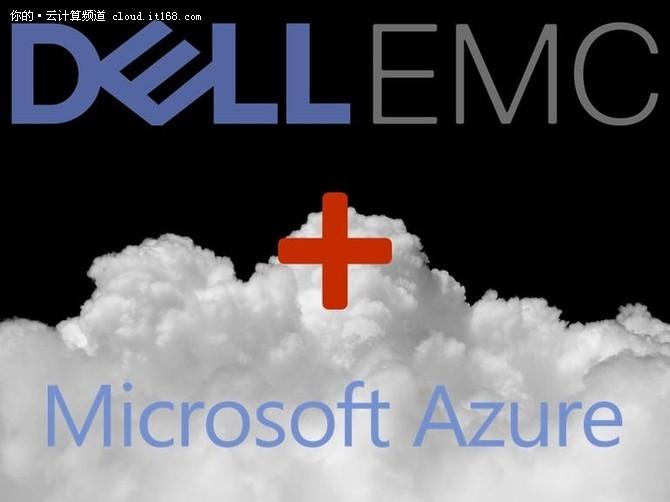 发力混合云 戴尔EMC与微软推联合云产品