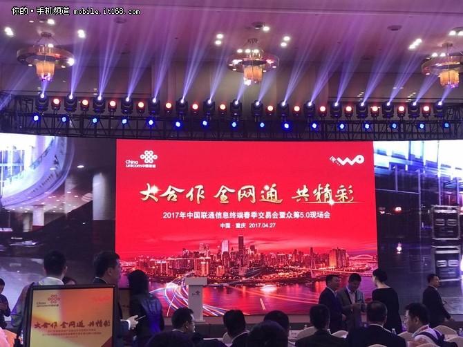 重庆峰会骁龙