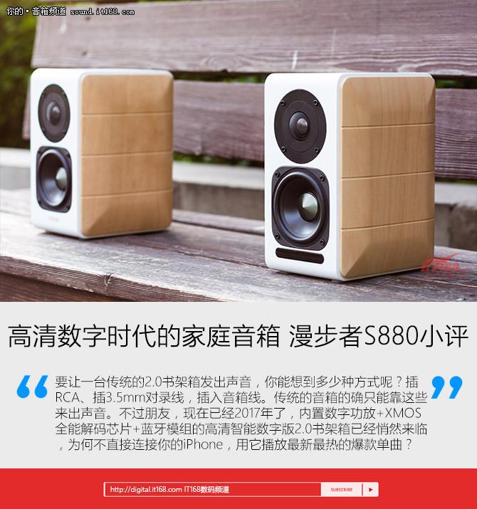 高清数字时代的家庭音箱 评漫步者S880