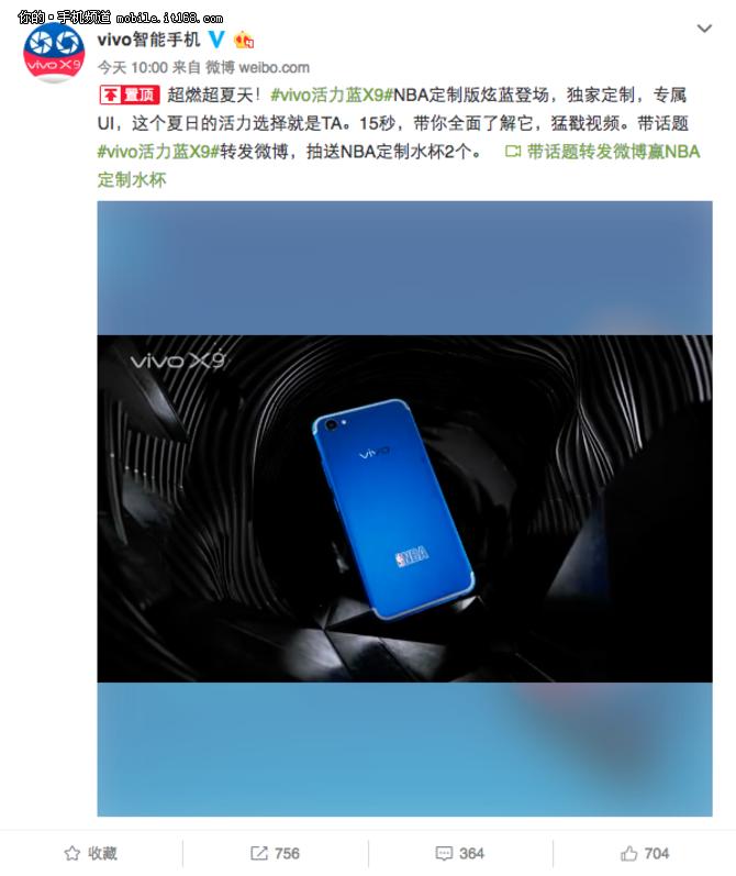 vivo X9活力蓝NBA定制版官方视频曝光