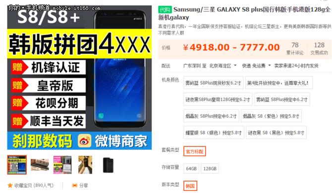 服气 在韩国1200元人民币就能买三星S8