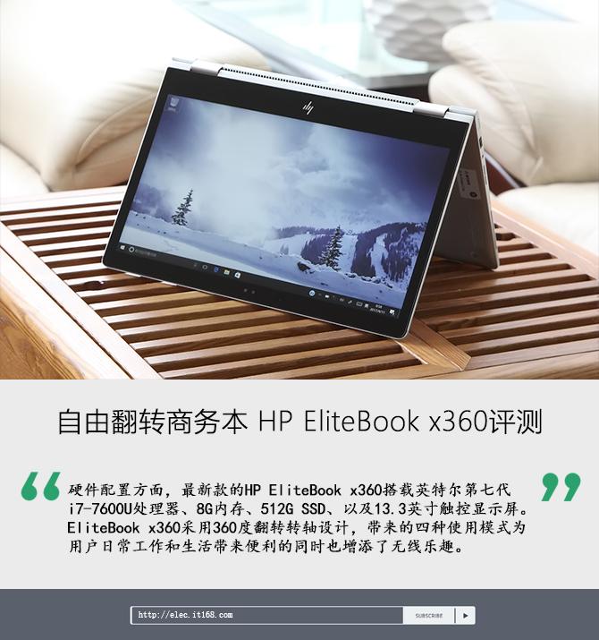 自由翻转商务本 HP EliteBook x360评测