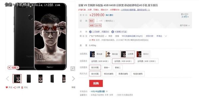 第三代双摄加持 荣耀V9现货仅售2599元