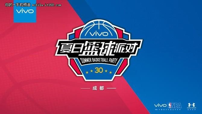 跨界携手UA vivo夏日篮球派对明日举行
