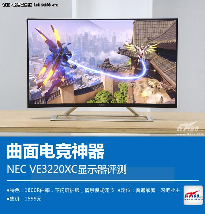 曲面电竞神器 NEC VE3220XC显示器评测