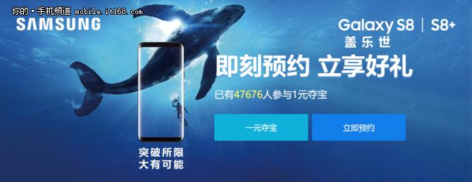 三星S8国内发布会:5月18日北京古北水镇