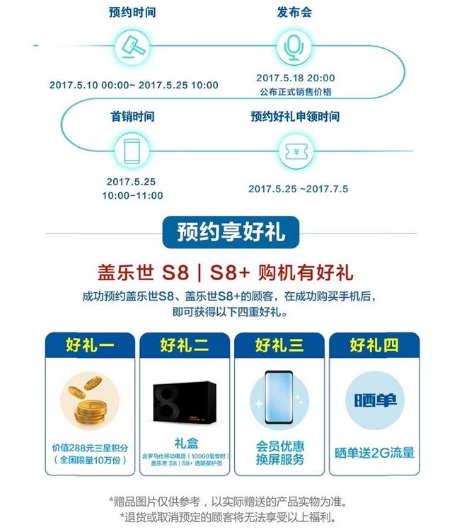 三星S8预售开启 国美Plus带你真机探秘