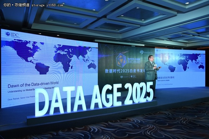 数据时代2025 希捷与IDC共绘数据未来