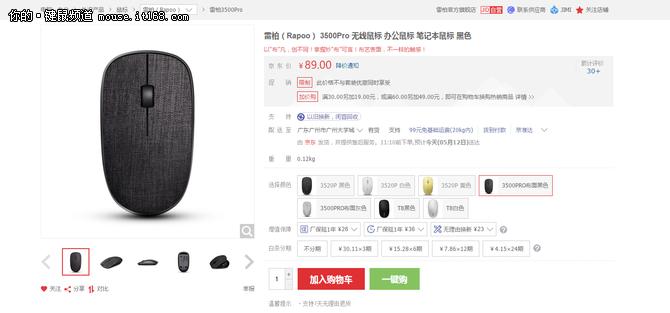 时尚布艺风 雷柏3500Pro无线鼠标售89元