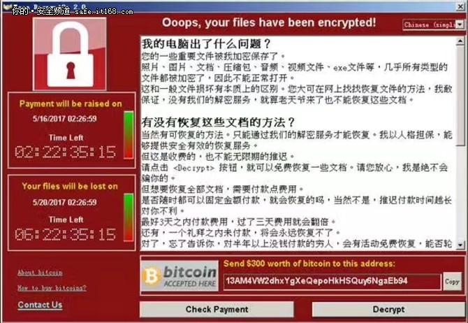 卡巴斯基拦住WannaCry 研发解密工具中
