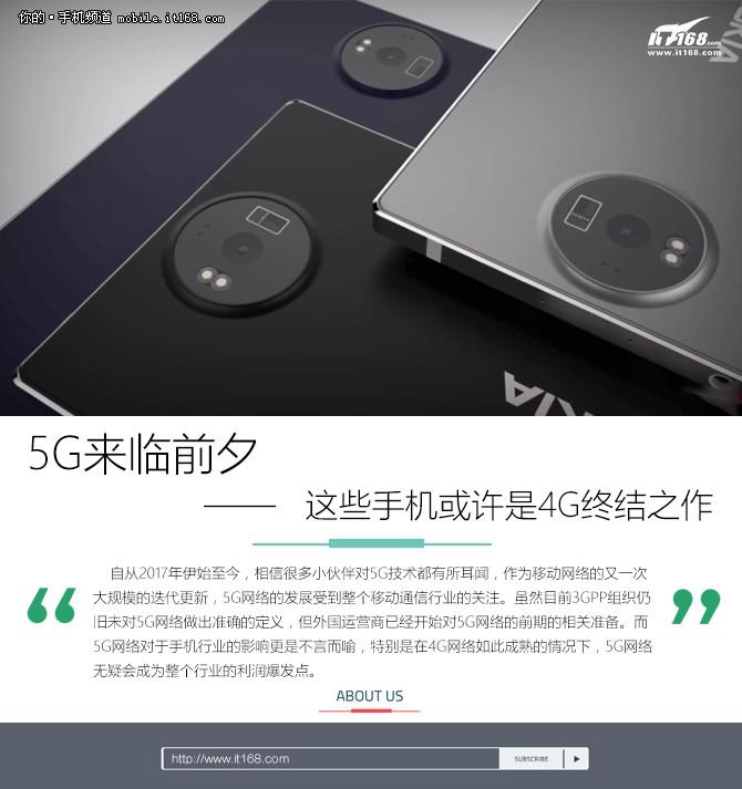 5G来临前夕 这些手机或许是4G终结之作