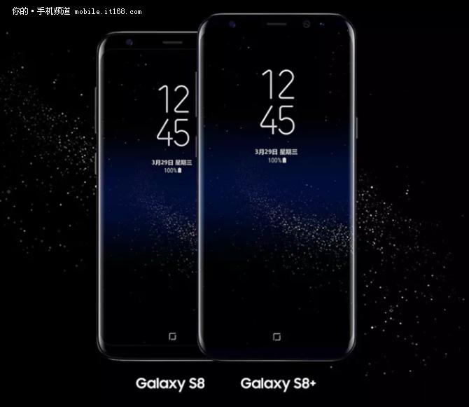 三星Galaxy S8国行预售价曝光 5988元起