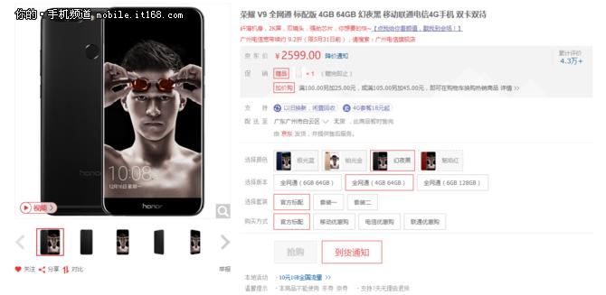 同价位性能典范 荣耀V9最低仅售2599元