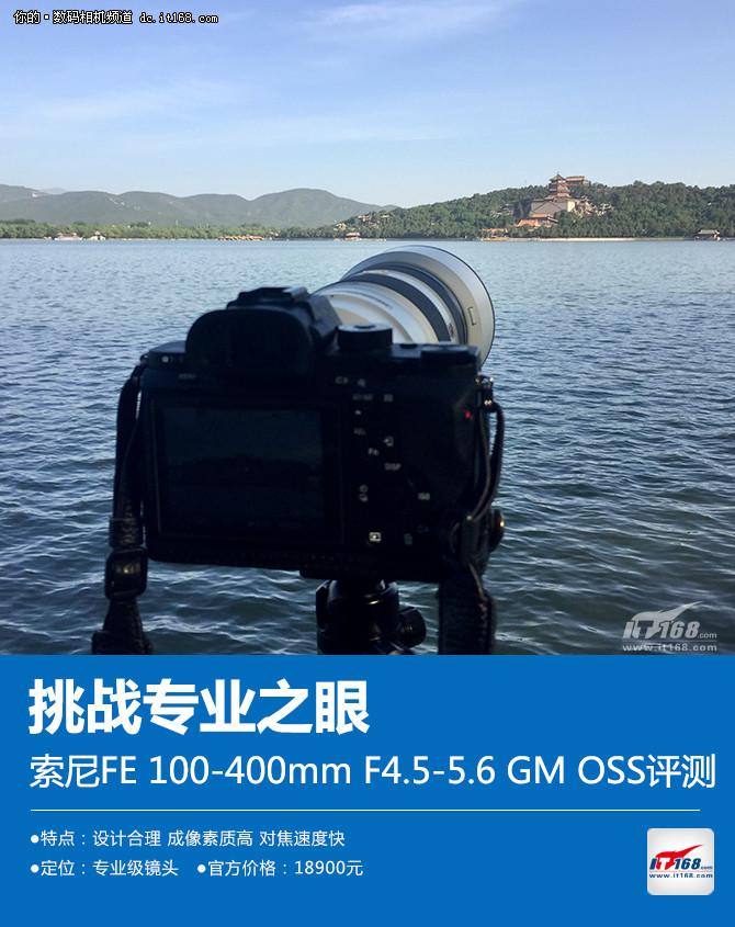 挑战专业之眼 索尼SEL100400GM镜头评测