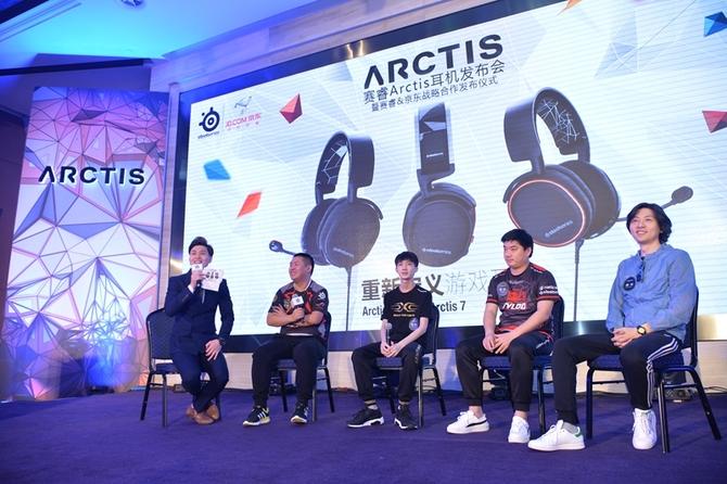 赛睿&京东战略合作 发布Arctis寒冰耳机