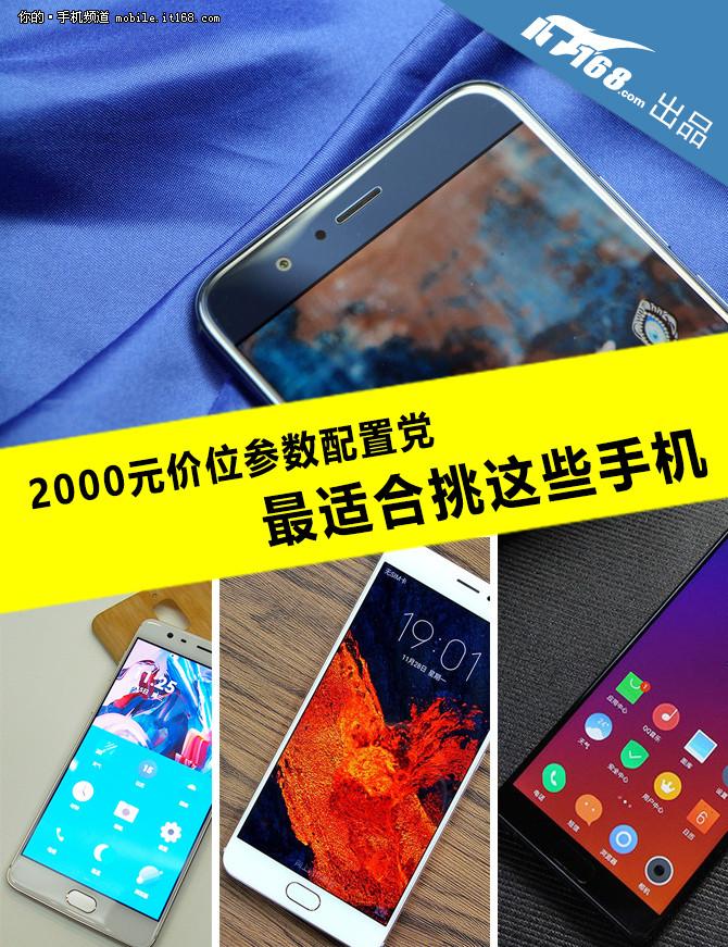 2000元价位参数配置党最适合挑这些手机