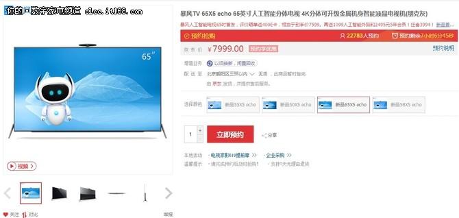 暴风TV 65X5 echo明日开售