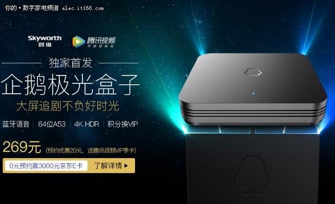 创维腾讯再联手 企鹅极光盒子京东预售