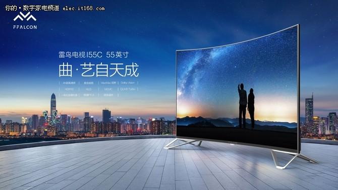 雷鸟电视首款曲面电视I55C正式发布