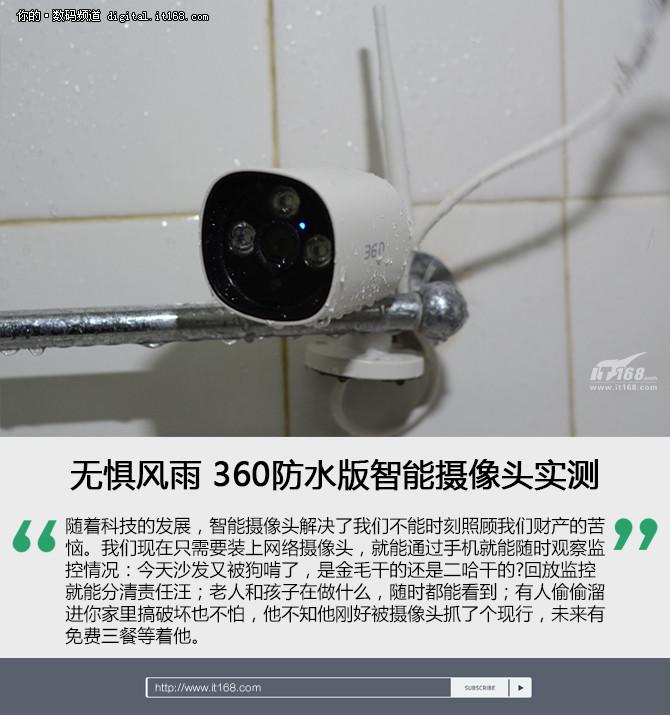 无惧风和雨 360智能摄像头防水版实测