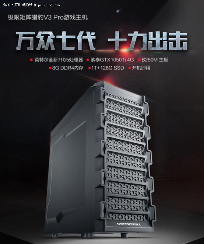 预热618 极限矩阵猎豹游戏主机京东预售
