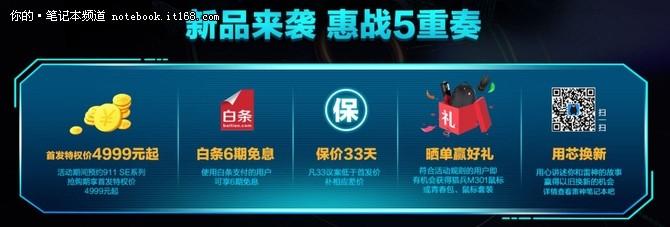 雷神911SE新品来袭 预约享首发专享价