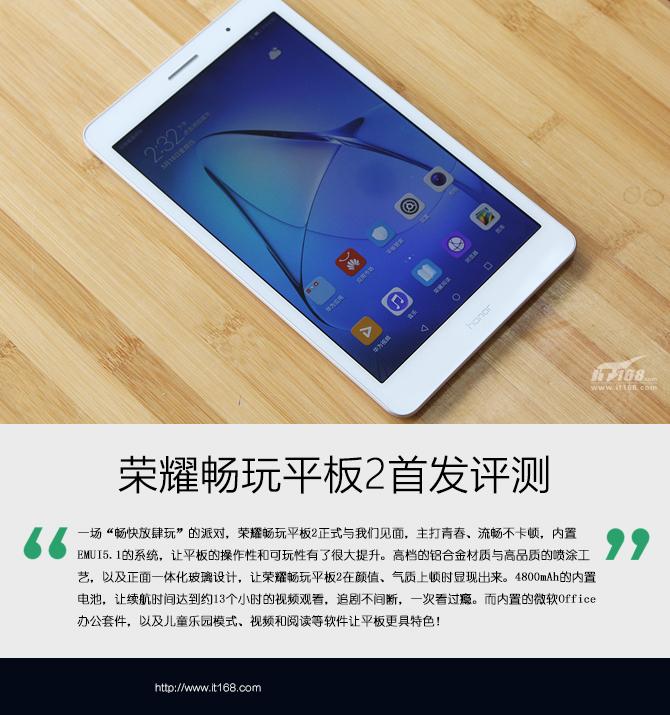 全能娱乐799元起售 荣耀畅玩平板2发布