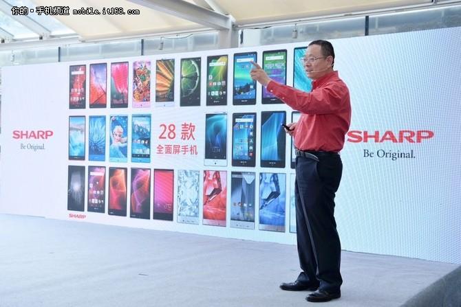 夏普回归国内市场 全面屏手机今年亮相