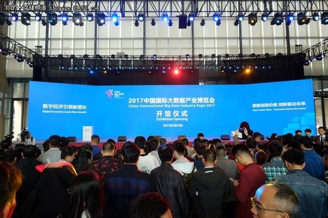 2017数博会 SinoBBD