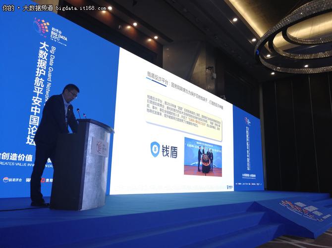 数博会:阿里倡议搭建全流程屏障